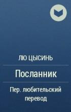 Лю Цысинь - Посланник