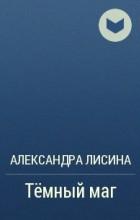 Александра Лисина - Арт. История седьмая. Часть 1. Темный маг