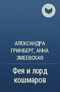 - Фея и лорд кошмаров