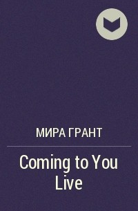 Мира Грант - Coming to You Live