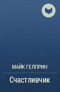 Майк Гелприн - Счастливчик