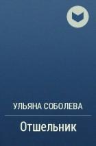 Ульяна Павловна Соболева - Отшельник