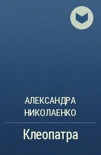 Александра Николаенко - Клеопатра
