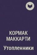 Кормак Маккарти - Утопленники