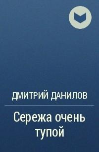 Дмитрий Данилов - Сережа очень тупой