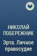 Николай Побережник - Эрта. Личное правосудие
