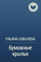 Ульяна Соболева - Бумажные крылья