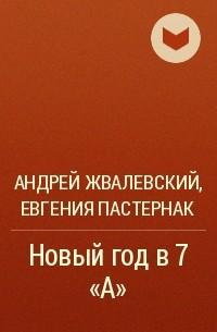 Андрей Жвалевский, Евгения Пастернак - Новый год в 7