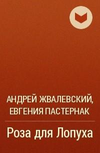 Андрей Жвалевский, Евгения Пастернак - Роза для Лопуха