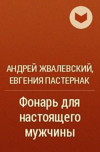 Андрей Жвалевский, Евгения Пастернак - Фонарь для настоящего мужчины