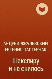 Андрей Жвалевский, Евгения Пастернак - Шекспиру и не снилось