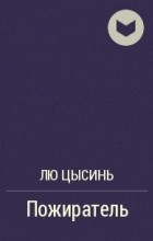 Лю Цысинь - Пожиратель