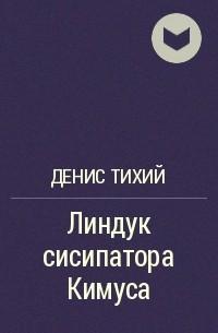 Денис Тихий - Линдук сисипатора Кимуса