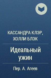 Кассандра Клэр, Холли Блэк  - Идеальный ужин