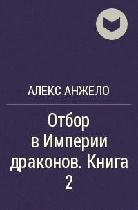 Алекс Анжело - Отбор в Империи драконов. Книга 2