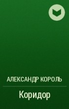 Александр Король - Коридор