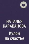 Наталья Караванова - Кулон на счастье