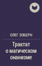 Олег Зоберн - Трактат о магическом онанизме