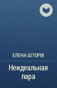 Елена Шторм - Неидеальная пара