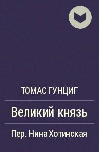 Томас Гунциг - Великий князь