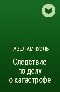 Павел Амнуэль - Следствие по делу о катастрофе