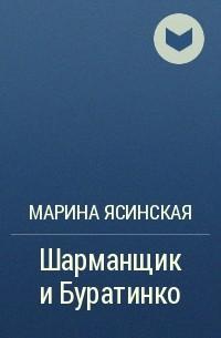 Марина Ясинская - Шарманщик и Буратинко