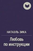 Натаэль Зика - Любовь по инструкции