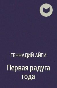 Геннадий Айги - Первая радуга года