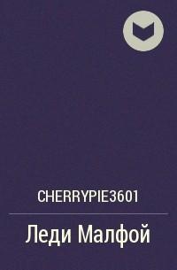 Cherrypie3601 - Леди Малфой