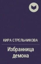 Кира Стрельникова - Избранница демона