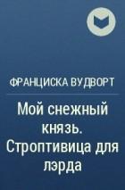 ФРАНЦИСКА ВУДВОРТ ТУМАН ГОД БУЙВОЛА СКАЧАТЬ БЕСПЛАТНО
