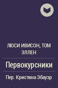 - Первокурсники