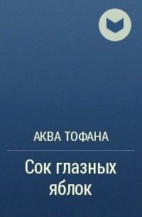 Аква Тофана - Сок глазных яблок