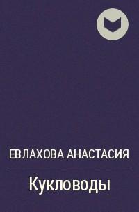 Евлахова Анастасия - Кукловоды