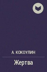 А. Кокоулин - Жертва