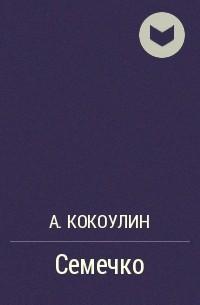 А. Кокоулин - Семечко