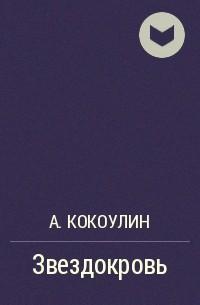 Андрей Кокоулин - Звездокровь