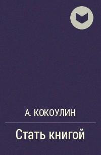Андрей Кокоулин - Стать книгой