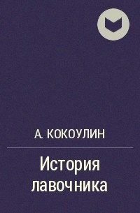 Андрей Кокоулин - История лавочника