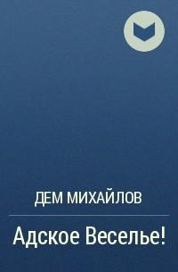 Дем Михайлов - ГКР-4: Адское Веселье!