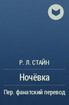 Р. Л. Стайн - Ночёвка