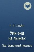 Р. Л. Стайн - Уик-энд на лыжах