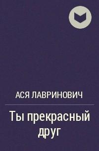 Ася Лавринович - Ты прекрасный друг