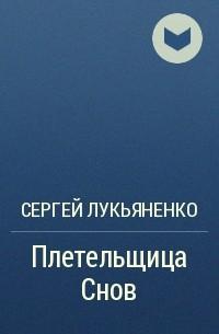 Сергей Лукьяненко - Плетельщица Снов