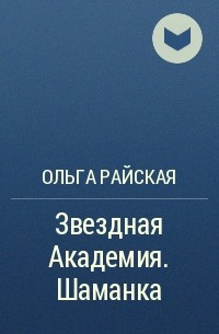 Ольга Райская - Звездная Академия. Шаманка