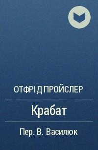 Отфрід Пройслер - Крабат