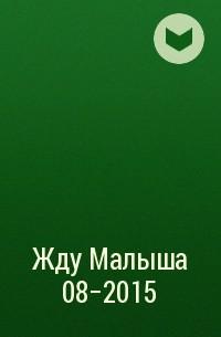 Редакция журнала Жду Малыша - Жду Малыша 08-2015