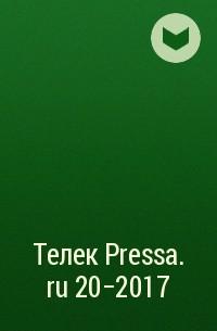 Редакция газеты ТЕЛЕК PRESSA.RU - Телек Pressa. ru 20-2017