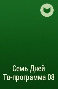 Редакция журнала Семь Дней Тв-программа - Семь Дней Тв-программа 08