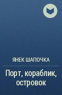 Янек Шапочка - Порт, кораблик, островок